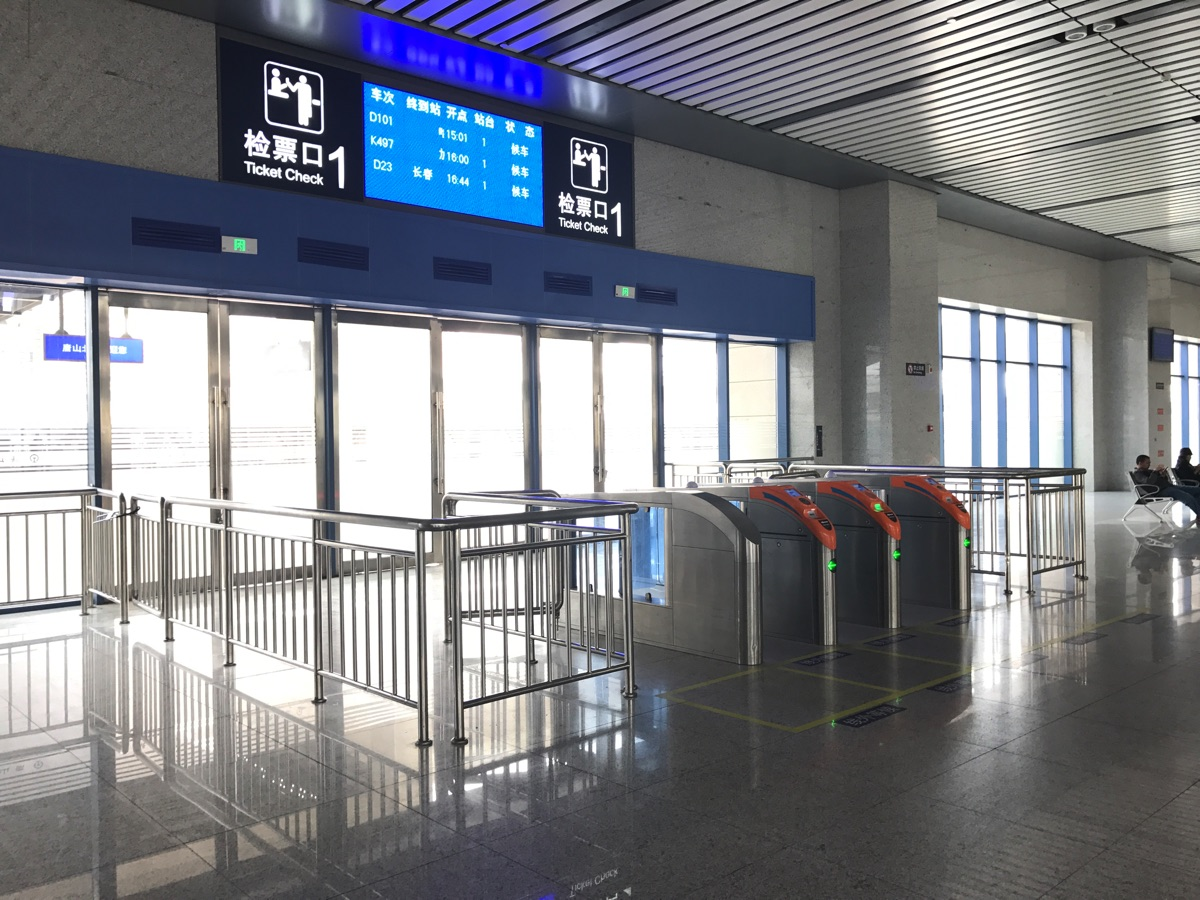 Tangshan North Railway Station Gate 1
